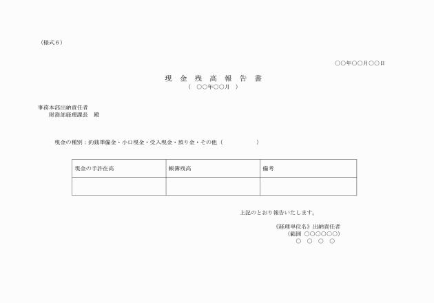 国立大学法人京都大学出納事務取扱要領